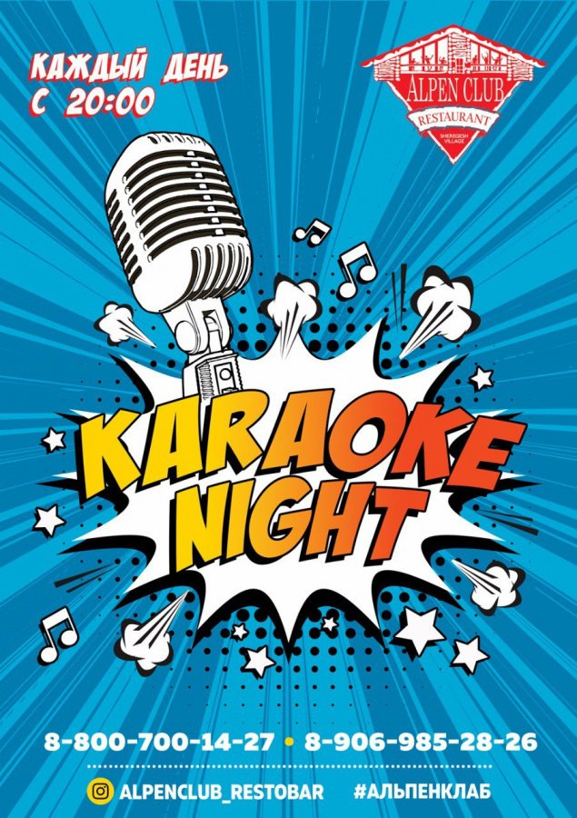 ALPEN CLUB: KARAOKE NIGHT