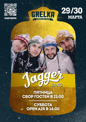 Jagger band | Grelka Bar